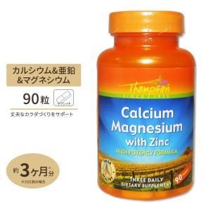 カルシウム・マグネシウム・亜鉛 ハイポテンシー 90粒|supplefactory