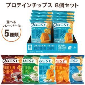[選べるフレーバー] 8個セット プロテインチップス Quest Nutrition [送料無料]