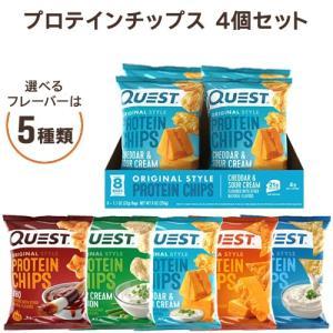 [選べるフレーバー] 4個セット プロテインチップス Quest Nutrition [送料無料]