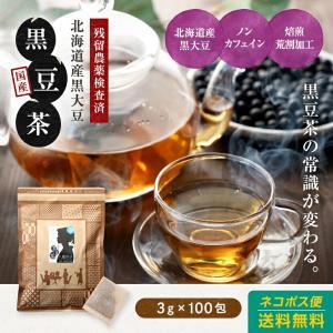 国産黒豆茶 300g(3g×100包) 1200円 ティーパック 八重撫子の画像