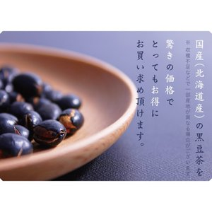 黒豆茶 30包500円 お試しワンコイン ポイント消化 PP|suppleherb|02