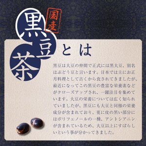 黒豆茶 30包500円 お試しワンコイン ポイント消化 PP|suppleherb|03