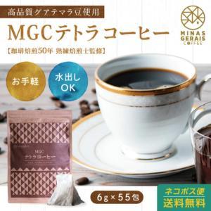 MGCテトラコーヒー 6g55包 1500円 Minas Gerais Cofee ティーパック 水...
