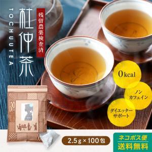 杜仲茶(とちゅう/トチュウ)200g(2g×100包) 1200円