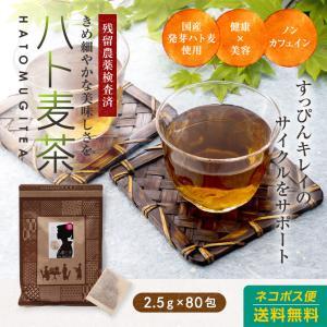 はと麦茶 国産 200g(2.5g×80包)  1200円 はとむぎ ハトムギ ハト麦 麦茶 むぎ茶