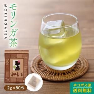 モリンガ茶 160g(2g×80包(目安包数))PPTB】...