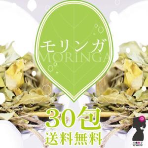 モリンガ茶 30包500円 送料無料【PPTB】...