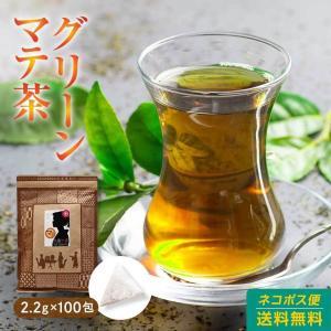 マテ茶(まて)200g(2g×100包) 1200円