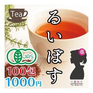 ルイボスティー オーガニック 100包【PPTB】...
