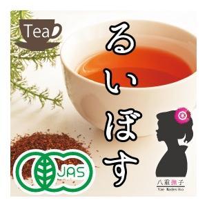 オーガニックルイボスティー(るいぼす/妊婦茶)有機JAS 3...