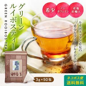 グリーンルイボスティー 50包【PPTB...