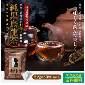 純黒烏龍茶 5.2g 50包 260g 送料無料 1100円 ウーロン茶 黒ウーロン茶 烏龍茶 八重...