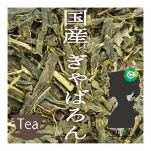 ギャバロン茶(ぎゃばろん/ギャバロン)100g メール便送料無料 OM