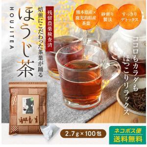 ほうじ茶 日本茶 2.7g 100包 1100円 鹿児島・熊本県産