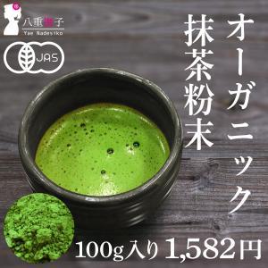 オーガニック抹茶粉末 100g
