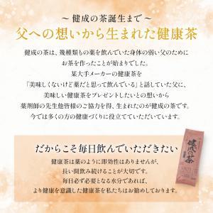 健成の茶 18種 お得な3本セット suppleherb 03