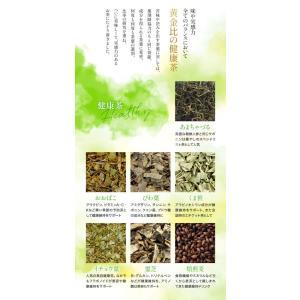 健成の茶 18種 お得な3本セット suppleherb 04