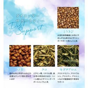 健成の茶 18種 お得な3本セット suppleherb 05
