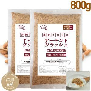 ほぼ粉末 素焼き1kg(500g×2袋)アーモンドクラッシュ 粉砕加工 メール便通 常翌日発送 送料無料 プラチナ素焼き 無添加 無塩 無油 ノンオイル ジッパ ナッツ