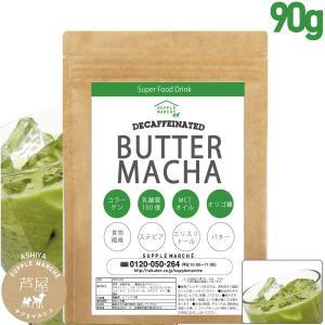 バター抹茶 インスタント 90g(約30杯)  ダイエットコーヒー MCTオイル 乳酸菌 コラーゲン オリゴ糖 ダイエット バターコーヒー supplemarche