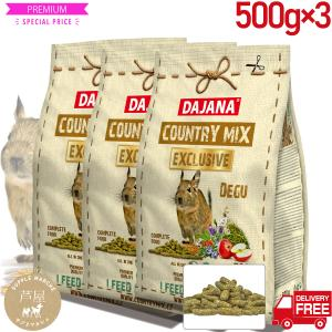 デグー専用オーガニックフード1.5kg賞味期限2022/10 (500g×3袋) 低脂肪低糖質レシピで肥満や糖尿病を予防します。 デグーに最適なオーガニックフード。小動物 supplemarche