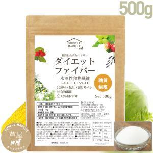 難消化性デキストリン 500g ダイエット ダイエットファイバー 送料無料 水溶性食物繊維 微粉末タイプ supplemarche