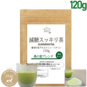減糖茶 桑の葉ブレンド 120g(約30杯分)国産桑の葉 難消化性デキストリン イヌリン ダイエット...