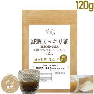 減糖茶 ほうじ茶ブレンド 120g(約30杯分)国産 難消化性デキストリン イヌリン ダイエット 糖...