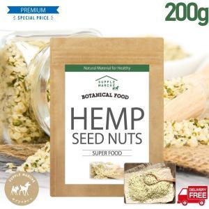 ヘンプシードナッツ 麻の実 200g 非加熱 カナダ産 植物性プロテイン hemp HEMP ローフード 無添加 無農薬|supplemarche