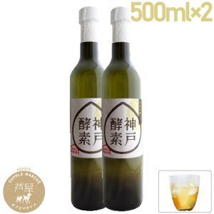 神戸酵素500mlX2本  送料無料 無添加 エステ仕様  凍結発酵飲料 1本500mlX2本 酵素ドリンク ダイエット 健康 ファスティング 無添加|supplemarche