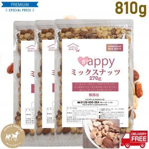 7種類ほぼ均等配合   7種類のミックスナッツ  送料無料 無添加810g(270g×3袋)   ア...