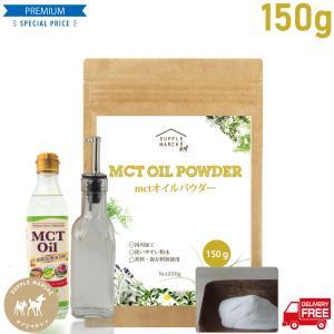 MCTオイルパウダー 150g 中鎖脂肪酸100%  MTC 食用油 ダイエット  糖質制限|supplemarche