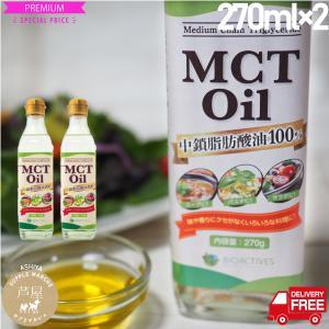 MCTオイル 270g×2本  中鎖脂肪酸100%  ココナッツオイル MTC  ダイエット エイジングケア