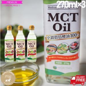 MCTオイル 270g×3本 810g中鎖脂肪酸100%  ココナッツオイル MTC  食用油 ダイエット|supplemarche