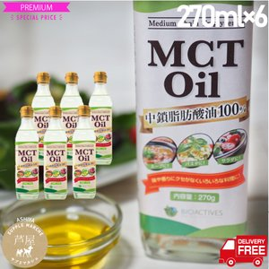 オイル 270g×6本 1620g中鎖脂肪酸100% ココナッツオイル MTC  ダイエット エイジングケア|supplemarche