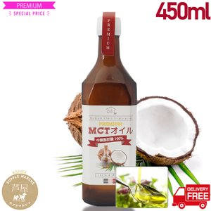 MCTオイル プレミアムMCTオイル1本 450g ダイエット 中鎖脂肪酸 100% ココナッツオイル|supplemarche