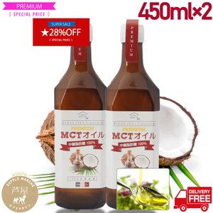 MCTオイル プレミアムMCTオイル 450g 2本セット ダイエット 中鎖脂肪酸 100% ココナッツオイル|supplemarche