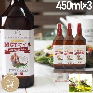 MCTオイル プレミアムMCTオイル 450g 3本セット ダイエット 中鎖脂肪酸 100% ココナッツオイル|supplemarche