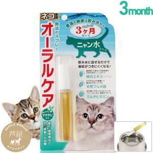 魔法のスプレー オーラルケア 猫専用 歯石 歯周病 口腔疾患