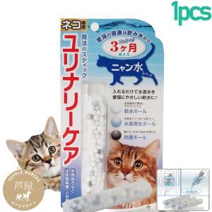容器がプラにパワーアップ!魔法のスティック ユリナリーケア 猫専用  軟水 水素水 supplemarche