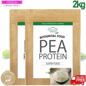 ピープロテイン 2kg(1kg×2袋) ビーガン仕様 ボタニカル   えんどう豆プロテイン  ビーガン  ダイエット 美容   タンパク質|supplemarche