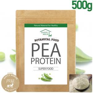 プロテイン ピープロテイン 500g ダイエット ビーガン 仕様 ボタニカル エンドウ豆 たんぱく質