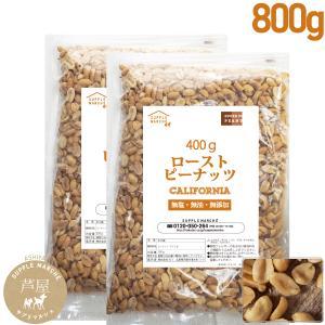ピーナッツロースト  800g(400g×2袋)  プラチナ素焼き 無添加 無塩 無油 ジッパー袋 peanuts|supplemarche