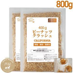 ピーナッツクラッシュ  800g(400g×2袋) 訳あり 粉砕加工 プラチナ素焼き 無添加 無塩 無油  peanuts|supplemarche