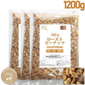 ピーナッツロースト  1200g(400g×3袋)  プラチナ素焼き 無添加 無塩 無油 ジッパー袋 peanuts|supplemarche