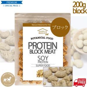 大豆ミート ボタニカルソイミート ブロックタイプ(国内製造品) 200g 【送料無料】 非遺伝子組換 タンパク質約60% ビーガン ベジタリアン sdgs|supplemarche