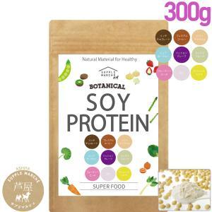 ボタニカル ソイプロテイン 300g(非遺伝子組替) 選べる9種類の味 大豆プロテイン  7種のビタミン コラーゲン 乳酸菌 酵素パウダー|supplemarche