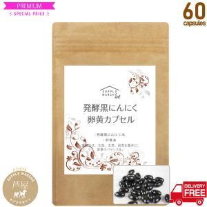 発酵黒にんにく 卵黄 サプリ 60粒 青森県産福地ホワイト六片|supplemarche