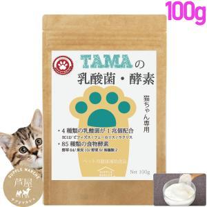 『TAMAの乳酸菌 酵素』100g ペットサプリ乳酸菌数3兆3500億個と85種類の酵素 ネコちゃん...