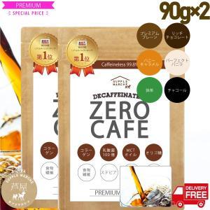 【お徳用2個セット 30%OFF】ダイエットコーヒー ダルゴナコーヒー デカフェ バターコーヒー 新登場5種のフレーバー 90g (約30杯)  カフェインレス MCT 乳酸菌 supplemarche